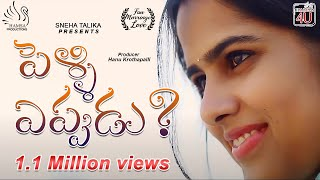 Pelli eppudu ? II new Telugu short film II Sneha Talika Presents II Directed by Katepalli Adarsh