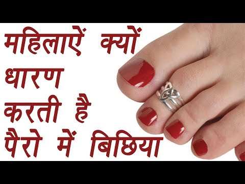 Toe ring, बिछिया   Why married women wear Toe Ring   औरतें क्यों पहनती हैं बिछिया   Boldsky