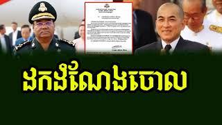 កុំព្រហើនស្តេចដកដំណែងហៀងប៊ុនហៀងចោលបាត់ហើយ,Khmer News Today, Khmer News   YouTube