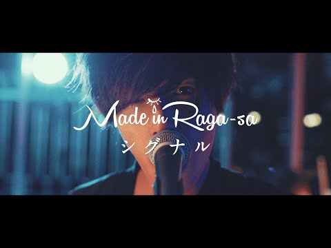 Made in Raga-sa「シグナル」Music Video