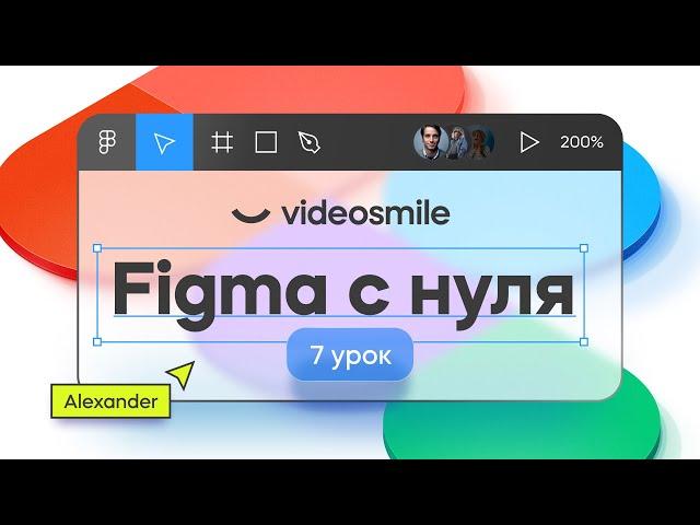 Figma для новичков. Урок 7 - Работа с векторными объектами