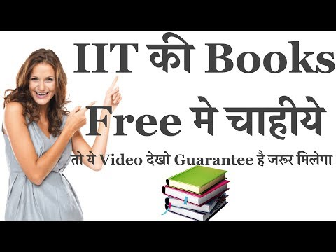 Get Free Books For IIT JEE | Best Books For IIT - JEE | IIT - JEE Books For Preparation