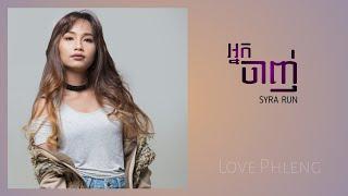 Download lagu SYRA RUN - អ្នកចាញ់ | Neak Janh