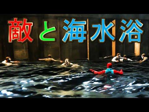 敵を海と線路に落としてみた結果【スパイダーマン】検証 実況 spider-man