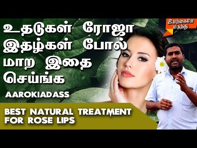 உதடுகள் ரோஜா இதழ்கள் போல் மாற  இதை செய்ங்க | Lip Care Tips Tamil