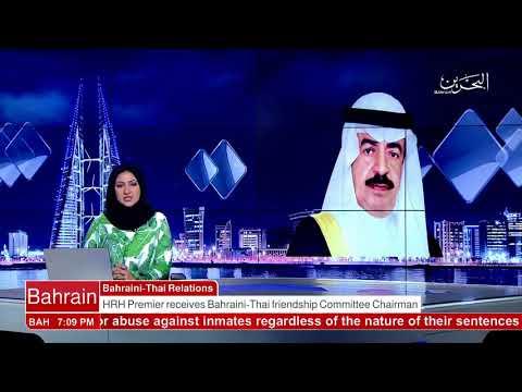 البحرين : Bahrain English News Bulletins 11-09-2017