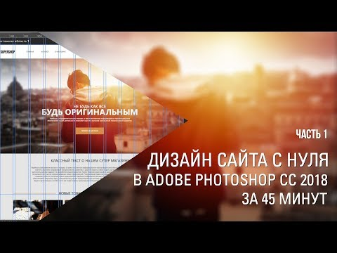Дизайн сайта с нуля в Adobe Photoshop CC за 45 мин. Part 1 || Уроки Виталия Менчуковского
