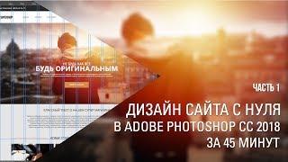 дизайн сайта с нуля в Adobe Photoshop CC за 45 мин. Part 1  Уроки Виталия Менчуковского