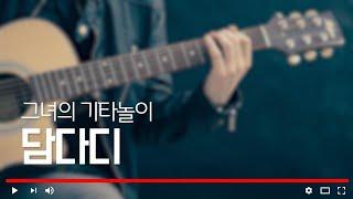 [그녀의 기타놀이] 담…