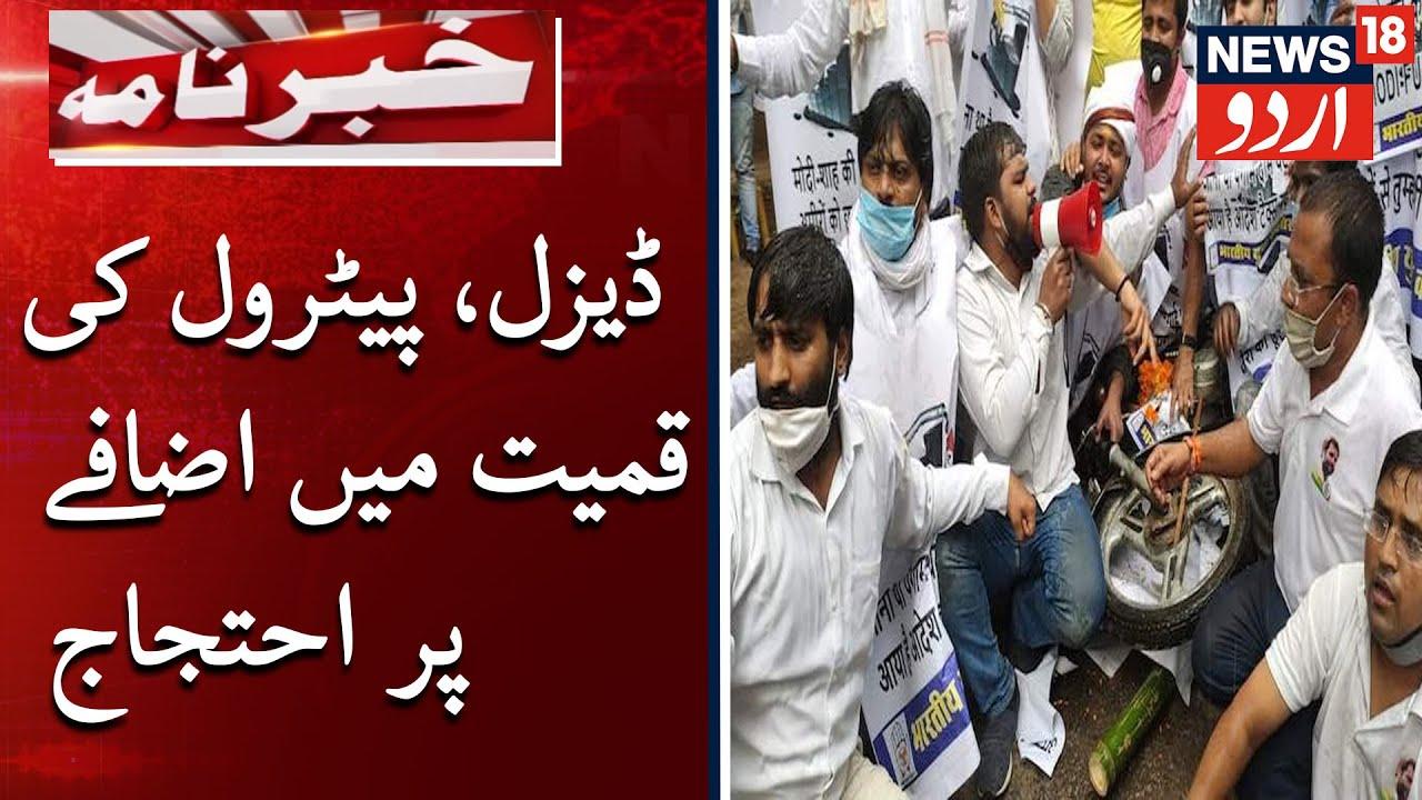 Delhi Youth Congress Protest Against Fuel Price Hike | تیل کی قیمت میں اضافے پر کانگریس کا احتجاج