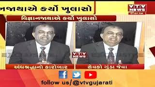Dhabudi Mata ના સેવકો ગુંડા જેવા છે: વિજ્ઞાનજાથાએ કર્યો ખુલાસો | VTV Gujarati News