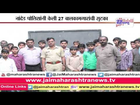 Nanded police release 27 Child Labour