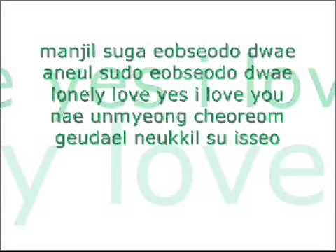 TOUCH LOVE - YOON MI RAE LYRICS