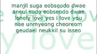 Cover images TOUCH LOVE - YOON MI RAE LYRICS