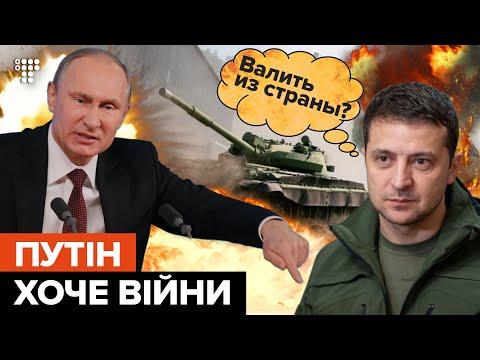 Завтра война? Армия России тренируется атаковать Украину / В теме