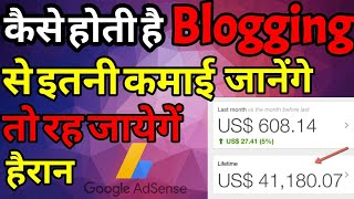 blogging se paise kaise kamaye | how to earn money by blogging