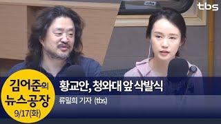 황교안, 조국 장관 사퇴 촉구 삭발(류밀희)│김어준의 뉴스공장