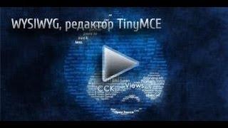 Установка модуля WYSIWYG, редактор TinyMCE - Видеоуроки по Drupal