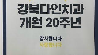 ❤️2020년 강북다인치과 개원 20주년❤️