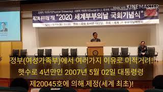 """기념식 문화 새 패러다임, """"세계부부의날 국회기념식"""""""