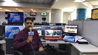 इमरान खान का शपथ ग्रहण LIVE.. DUNIYA TAK पर GAURAV C SAWANT और SANJEEV PALIWAL LIVE