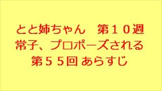 連続テレビ小説 とと姉ちゃん 第10週 常子、プロポーズされる 第55...