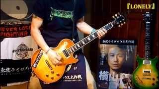 説明 この曲では、ハードなリズムギター以外のリードギター音がクリアト...