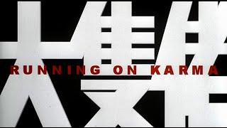 [Trailer] 大隻佬 (Running On Karma)