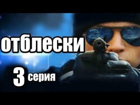 3 серия из 25  (детектив, боевик, криминальный сериал)