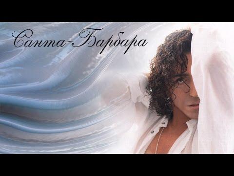 Валерий Леонтьев - Санта-Барбара (Альбом 1998 г.)