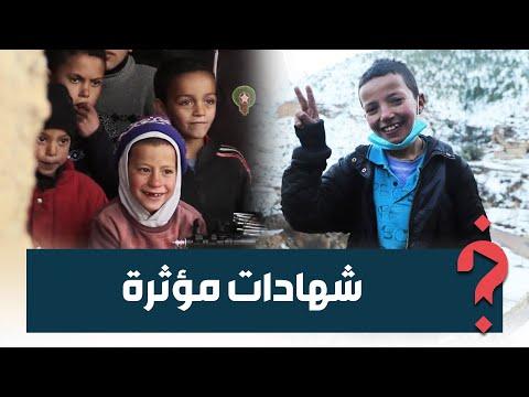 الطفل عبد السلام نقل بعضا من معاناتهم.. شهادات مؤثرة من دوار تمرنوت منطقة آيت عباس