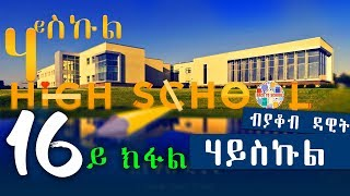 HIGH SCHOOL | ሃይስኩል (16 ክፋል) - New Eritrean Series Story 2018 by Yacob Dawit