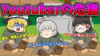 【ゆっくり茶番】Youtuberの危機!!ユーチューブがルール変更?みんなのチャンネル消去されちゃった!!