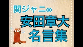 関ジャニ∞、安田章大の名言集。 誰よりも優しい安田章大の、 メンバー、...