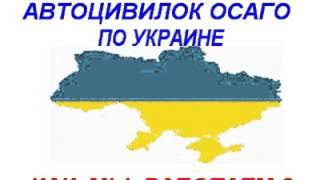 Доставка полисов автострахования по Украине(Это видео создано в редакторе слайд-шоу YouTube: http://www.youtube.com/upload., 2014-09-18T01:51:07.000Z)
