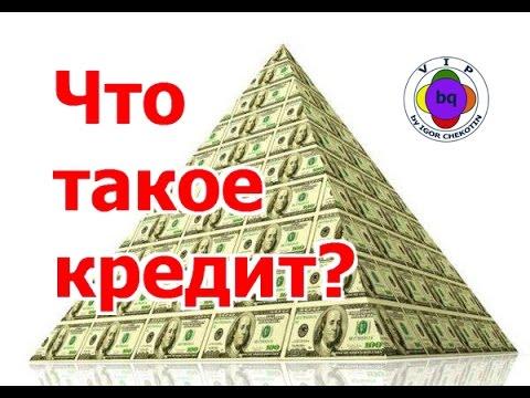 Игорь Чекотин. Что такое кредит?