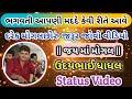    મોગલ ક્યારે આવે    best Mogal ma status Video 2018 new     Udaybhai Dhadhal 2018   