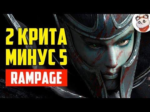 видео: dota 2 rampage. 2 КРИТА = РЕМПЕЙДЖ ОТ ФАНТОМКИ