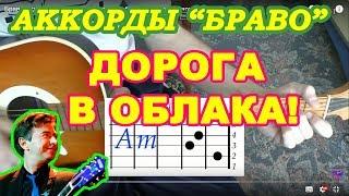 Браво Аккорды Дорога в облака   Разбор песен под гитару