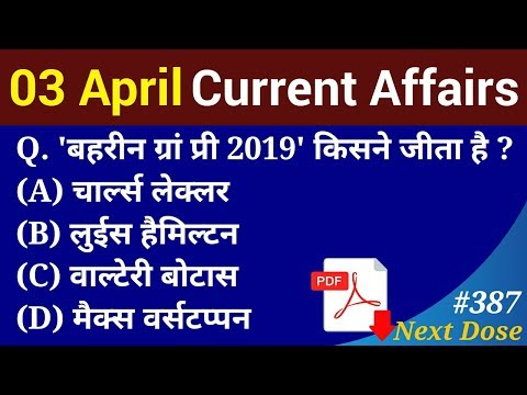 Next Dose #387 | 03 April 2019 Current Affairs | Daily Current Affairs | Current Affairs In Hindi