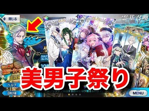 【FGO】数多のイケメンに出迎えられる!?早速新宿のアーチャー狙ってCBC開幕40連ガチャ!【Fate/Grand order】