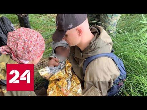 Трехлетний мальчик, пропавший в тайге под Омском, найден живым - Россия 24