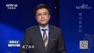 《法律讲堂(生活版)》 20190615 豪华游陷阱  CCTV社会与法
