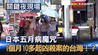 日本五月病魔咒 熱到1個月10多起凶殺案的台灣!?Part2《關鍵夜現場》