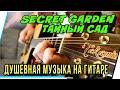 ДУШЕВНАЯ МУЗЫКА НА ГИТАРЕ.SECRET GARDEN (ТАЙНЫЙ САД) КАВЕР. видео