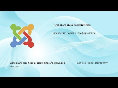 Joomla Fields – добавление и оформление полей