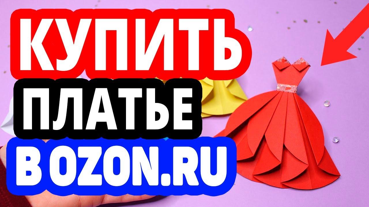 озон интернет магазин каталог дзержинск