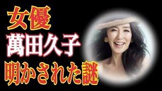 萬田久子 女優 事実婚 佐々木氏を看取り送った生活でブラックカードを3...