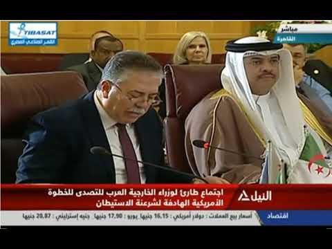 الدورة غير العادية لمجلس جامعة الدول العربية