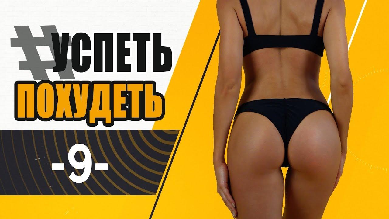 #УСПЕТЬПОХУДЕТЬ №9 Программа Тренировок для Похудения. Фитнес Дома.